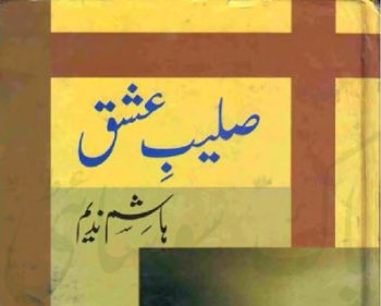 Saleeb E Ishq By Hashim Nadeem Pdf