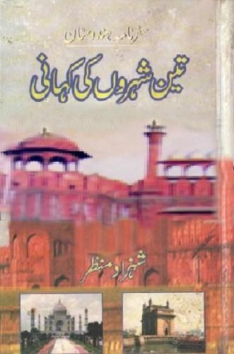 Teen Shehron Ki Kahani By Shahzad Manzar