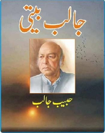 Jalib Beeti Autobiography By Habib Jalib