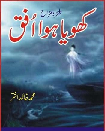 Khoya Huwa Ufaq By Muhammad Khalid Akhtar