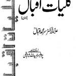 Kulliyat e Iqbal Farsi With Urdu Translation By Allama Iqbal
