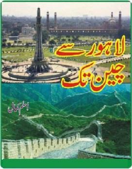 Lahore Se Cheen Tak Safarnama By Aslam Kamal