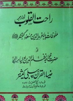 Rahat Ul Quloob By Hazrat Nizam Ud Din Auliya