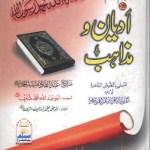 Aqwam e Alam Ke Adyan O Mazahib Urdu Pdf