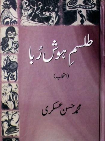 Talism e Hoshruba Intikhab By Muhammad Hassan Askari Pdf