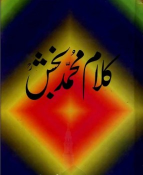 Kalam Mian Muhammad Bakhsh Pdf
