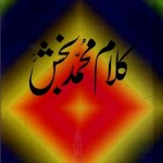 Kalam Mian Muhammad Bakhsh Punjabi Pdf