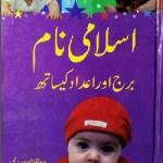 Bachon Ke Islami Naam With Horoscope Urdu Pdf