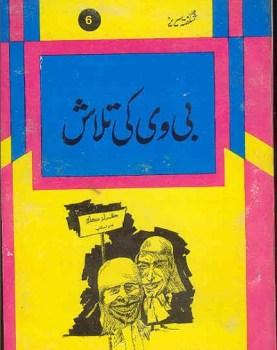 Biwi Ki Talash Funny Novel By Asar Nomani