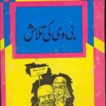 Biwi Ki Talash Funny Novel By Asar Nomani Pdf