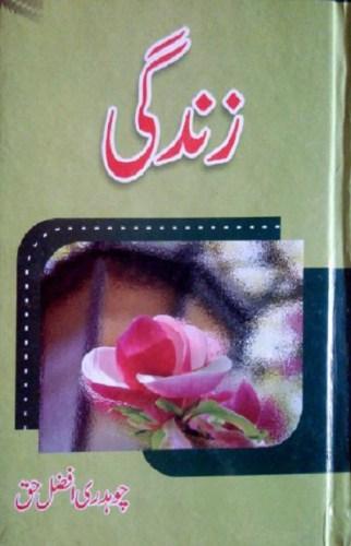 Zindagi By Chaudhry Afzal Haq Pdf Book