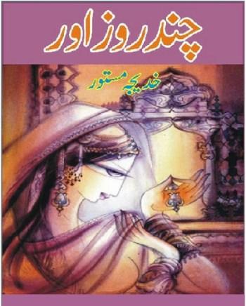 Chand Roz Aur Afsanay By Khadija Mastoor