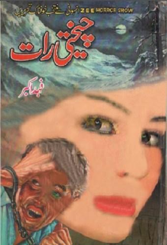 Cheekhti Raat Horror Stories By Fahad Akbar