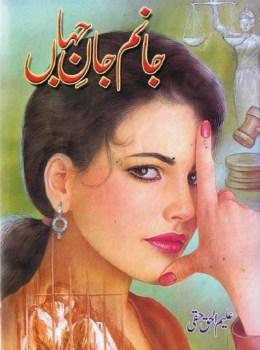 Janam Jane Jahan Novel By Aleem Ul Haq Haqi