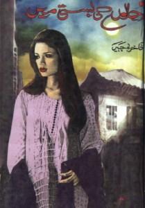 Ujalon Ki Basti Mein Novel By Fakhira Jabeen Pdf