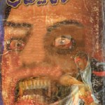 Kala Shaitan Novel By Bram Stoker Urdu