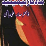 Madadgar Limited Novel By Dr Sabir Ali Hashmi Pdf
