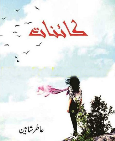 Kainat Novel Urdu By Aatir Shaheen Pdf Download
