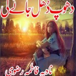 Dhoop Dhal Jayegi Novel By Nadia Fatima Rizvi Pdf