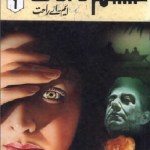 Talism Zadi Novel Complete By MA Rahat Pdf