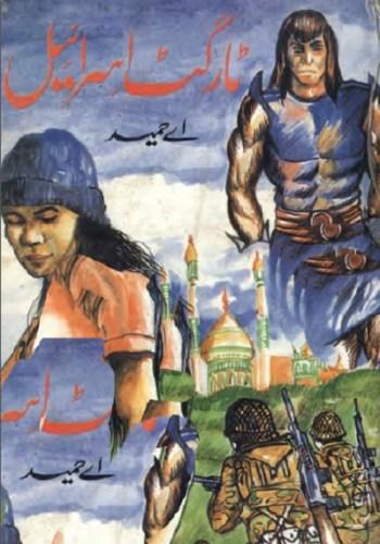 Target Israel Novel By A Hameed Pdf