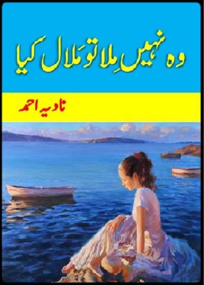 Woh Nahi Mila Tou Malal Kya Novel By Nadia Ahmad