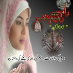 Ram Se Raheem Tak Novel By Zara Zakia Pdf