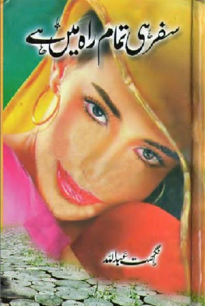 Safar Hi Tamam Rah Mein Hai By Nighat Abdullah