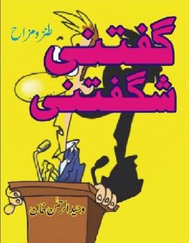 Guftani Shaguftani By Waheed Ur Rahman Khan