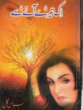 Ik Tere Aane Se Novel By Subas Gul Pdf