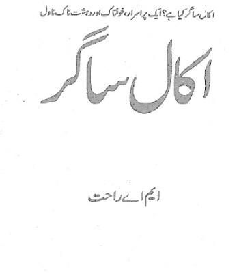 Akal Sagar Horror Novel By MA Rahat