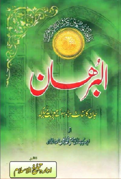Al Burhan By Mufti Muhammad Amin Pdf