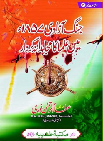 Jang e Azadi 1857 Mein Ulama Ka Kirdar Urdu Pdf