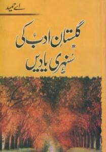 Gulistan e Adab Ki Sunehri Yadain By A Hameed