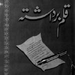 Qalam Bardashta By Sahibzada Khurshid Ahmad Gilani