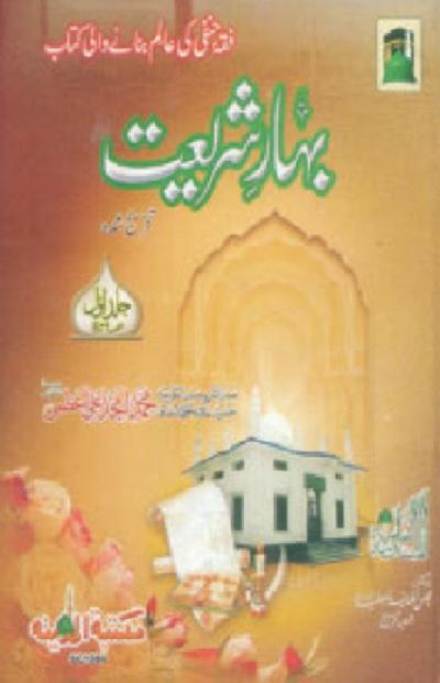 Bahar e Shariat Urdu By Allama Amjad Ali Azmi Pdf