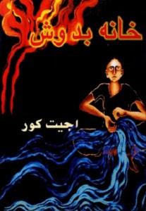 Khana Badosh Urdu By Ajeet Cour Pdf