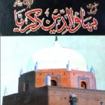 Hazrat Bahauddin Zakariya By Irtaza Ali Kirmani Pdf