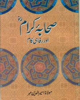 Sahaba Karam Aur Rafahi Kaam By Amir Ud Din Mehar