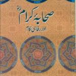 Sahaba Karam Aur Rafahi Kaam By Amir Ud Din Pdf