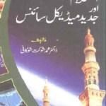 Islam Aur Jadeed Medical Science By Dr M Shaukat Shokani