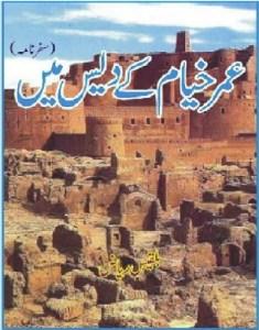 Omer Khayyam Ke Des Mein By Balqees Riaz