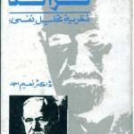 Freud Nazria Tehleel Nafsi By Dr Naeem Ahmad Pdf