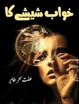 Khwab Sheeshe Ka Novel By Iffat Sehar Tahir Pdf