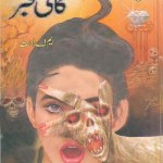 Kali Qabar Novel By MA Rahat Urdu Pdf Download