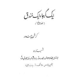 Ek Girja Ek Khandaq By Krishan Chandar Pdf