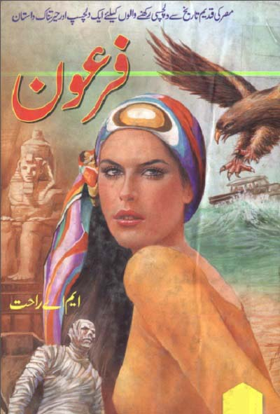 Firon Novel Complete By MA Rahat Pdf Download