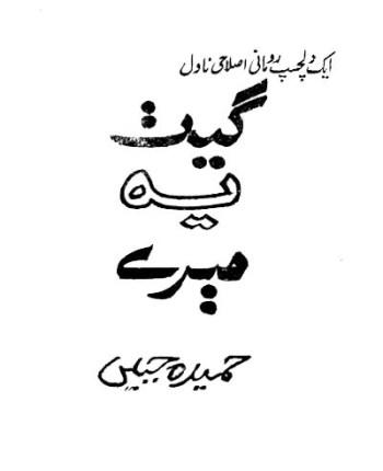 Geet Yeh Mere By Hameeda Jabeen Pdf