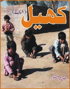 Khail Afsanay Collection By Khadija Mastoor Pdf