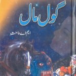 Gol Maal Novel By MA Rahat Pdf Download